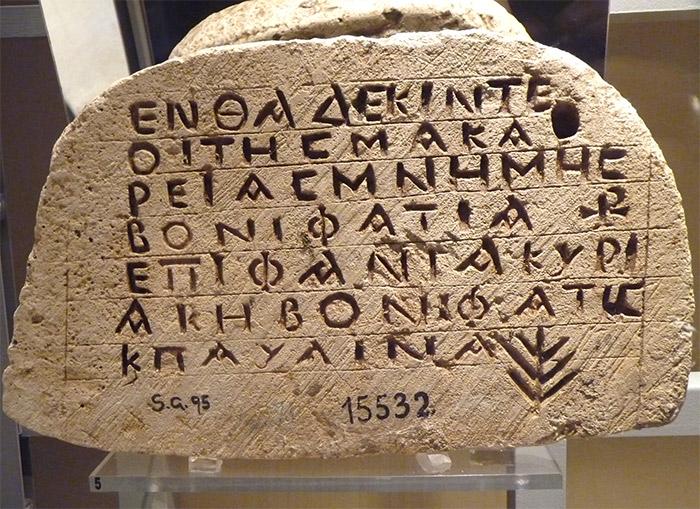 syracuse musee archeologique